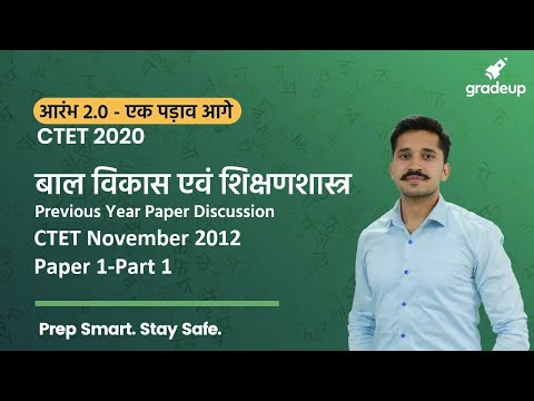 CTET 2020 | Previous Year Questions Discussion | Ajay Singh kharb | Gradeup
