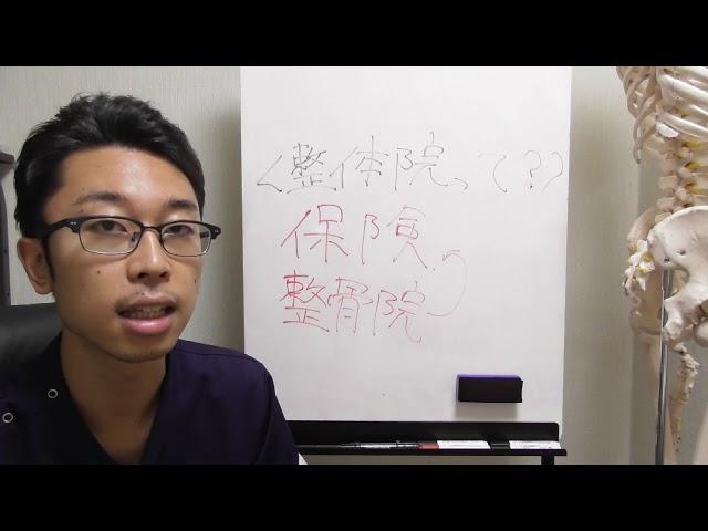 【札幌 腰痛 整体】整骨院と整体院?訳がわからないですよね