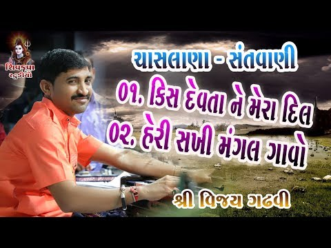 Video 04-CHASLANA || Kis Devta Ne Aaj Mera Dil || Heri Sakhi Mangal Gao Ri || Vijay Gadhavi download in MP3, 3GP, MP4, WEBM, AVI, FLV January 2017