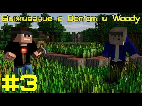 [Let's play] Выживание с Den'om и Woody - #3