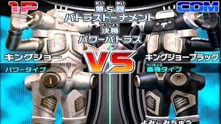Video Daikaiju Battle Ultra Coliseum DX - Battle Coliseum - King Joe MP3, 3GP, MP4, WEBM, AVI, FLV Maret 2019