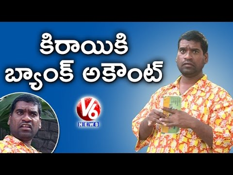 Bithiri Sathi On Bank Account Rentals | Undisclosed Account Deposits