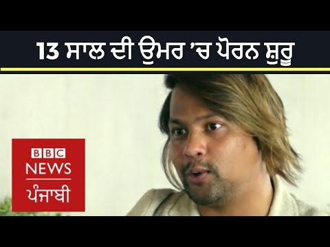 Porn addict in early teenage, and how he fought it I BBC NEWS PUNJABI