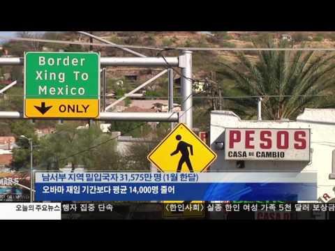 남부 밀입국 급감 2.28.17 KBS America News