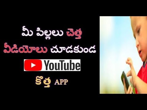 Best app for kids in Telugu || kids apps || best android apps