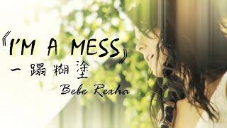 Video Bebe Rexha - I'm A Mess 一蹋糊塗 (中文歌詞) MP3, 3GP, MP4, WEBM, AVI, FLV Juli 2018