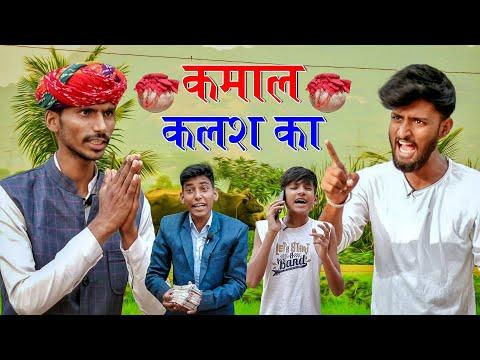 जादुई कलश Part-23 ।। Rajasthani Short Film ।। Marwadi Masti