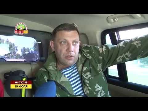 Один день с Александром Захарченко. 19.07.15