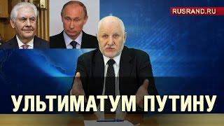 Ультиматум Путину