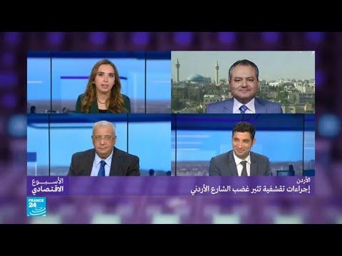 العرب اليوم - شاهد: عمان تواجه التحديات الاقتصادية وتفرض إجراءات تقشفية