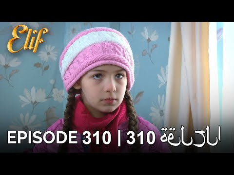 Elif Episode 310 (Arabic Subtitles) | أليف الحلقة 310