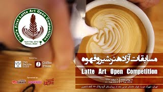 Iran's First Latte Art Open Competition (Round One)