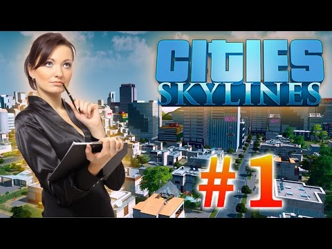 Cities Skylines - #1 - начало