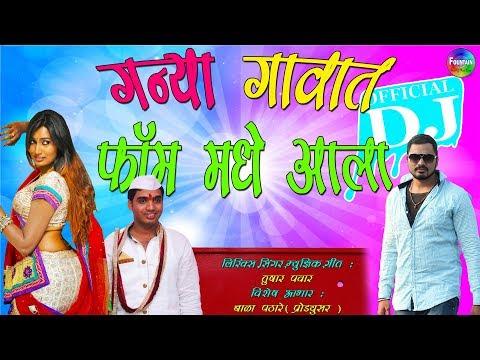 Video songs - Ganya Gavat Form Madhe Ala DJ - Marathi Lokgeet  Marathi DJ Songs 2017