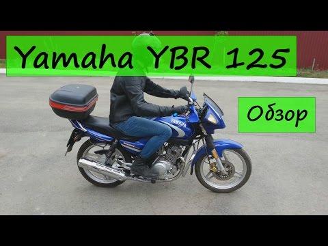 YBR 125  Обзор, тюнинг.