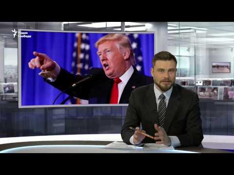 Трамп обрушился с критикой на СМИ и разведслужбы (видео)