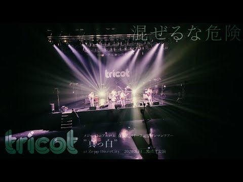 , title : 'tricot「混ぜるな危険」(無観客公演)at Zepp DiverCity/2020.3.14'