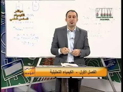 5- كيمياء سادس علمي-الفصل الاول-الكيمياء التحليلية ج3 مدرس موّجه
