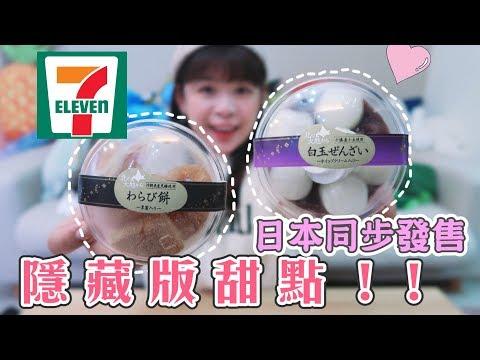 7-11新出的隱藏版甜點!沖繩黑糖蜜蕨餅&北海道紅豆白玉