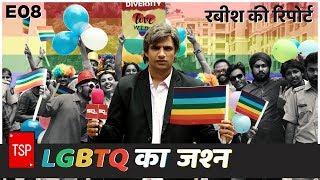 TSP's Rabish Ki Report | LGBTQ का जश्न
