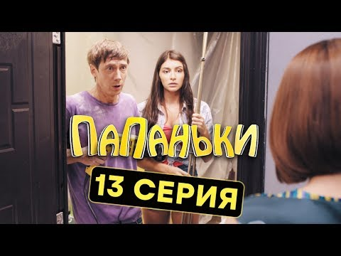 Папаньки - 13 серия - 1 сезон   Комедия - Сериал 2018   ЮМОР ICTV