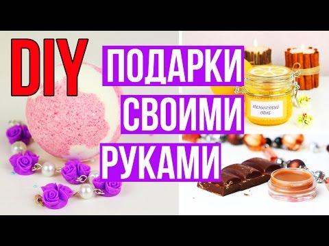 DIY Подарки СВОИМИ РУКАМИ / Что подарить на праздник / Мастер класс 🐞 Afinka (видео)