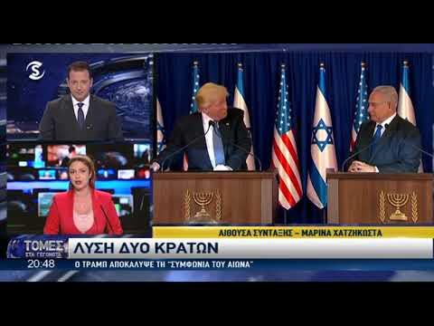 Video - Netanyahu: Οι ΗΠΑ θα αναγνωρίσουν τους εποικισμούς ως μέρος του Ισραήλ