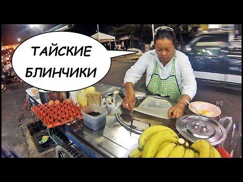 Тайские блинчики с бананами рецепт