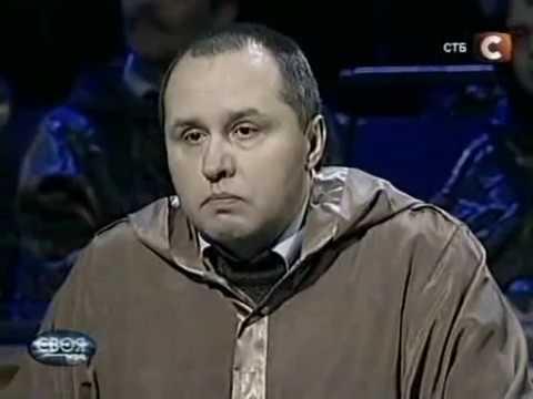Своя игра. Друзь - Подольный - Эдигер (04.12.2004) (видео)