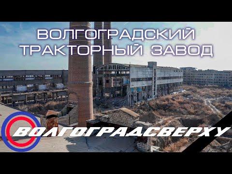 Волгоградский Тракторный Завод, ноябрь 2019