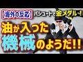 【平昌五輪】日本が女子パシュートで金メダル!オランダを王座から引きずり下ろした!「まるで油がちゃんと入った機械のような動きだ。」【海外の反応】