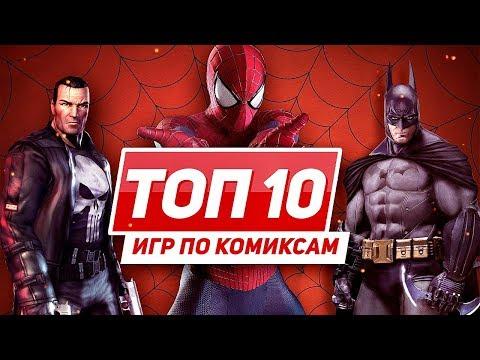 ТОП 10 игр по комиксам Marvel и DC