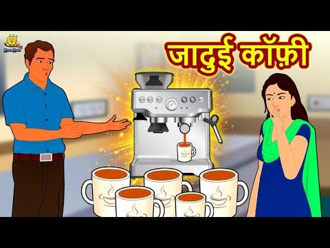 जादुई कॉफ़ी - Jadui Coffee | Stories in Hindi | Moral Stories | Bedtime Stories | Hindi Fairy Tales