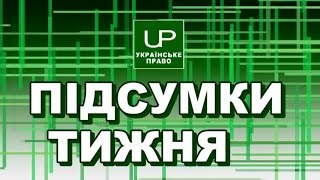Підсумки тижня. Українське право. Випуск від 2017-03-20