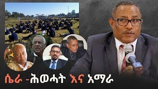 MUST WATCH: TPLF & Amhara