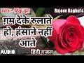 गम देके रुलाते हो हंसाने नहीं आते || Gam Deke Rulate Ho || Latest Hindi Gazal 2018