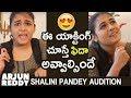 Arjun Reddy Fame Shalini Pandey Super Cute Audition Clip | TFPC