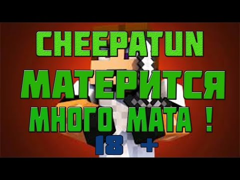 Cheepatun /-Чипатун матерится !-18+   МНОГО МАТА !