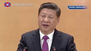 Лидер Китая о новой модели отношений с США и Россией