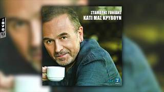 Download Lagu Σταμάτης Γονίδης - Κάτι μας κρύβουν /Stamatis gonidis-Kati mas krivoun official lyric video Mp3