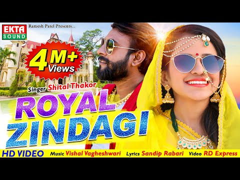 ROYAL ZINDAGI || Shital Thakor || New HD Video || Ekta Sound
