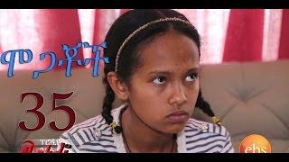 Mogachoch EBS Latest Series Drama - S02E35 - Part 35