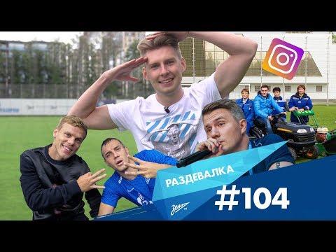 «Раздевалка» на «Зенит-ТВ»: выпуск №104 - DomaVideo.Ru
