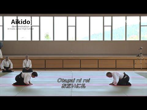 【合気道】稲田中学校 合気道演武発表会|Aikido demonstration in Inada Junior High School