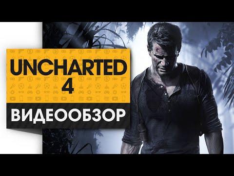 Uncharted 4 - Видео Обзор Лучшего PS4 эксклюзива!