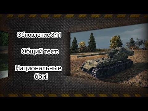 WoT - Обновление 8.11 - общий тест. Национальные бои! via MMORPG.su