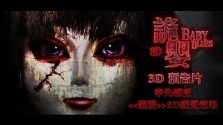 Nonton 《詭嬰》電影預告片 (3D版) / Baby Blues Movie Trailer (3D Version) Film Subtitle Indonesia Streaming Movie Download