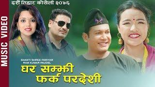 Ghar Samjhi Fharka Pardesi - Ram Kumar Paudel & Shanti Shree Pariyar
