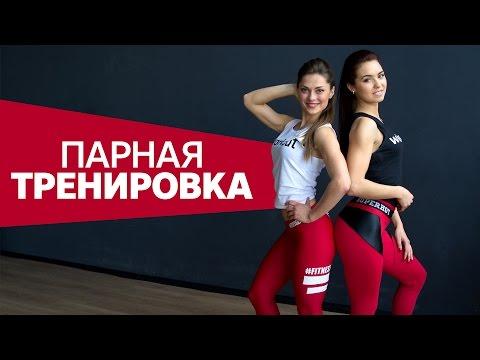 Упражнения для похудения. Тренировка в паре [Wоrкоuт | Будь в форме] - DomaVideo.Ru