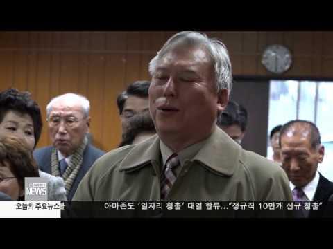 한인사회 소식 1.12.17 KBS America News